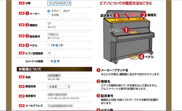 01_ユニオン楽器ピアノパワーセンターWeb 査定申込