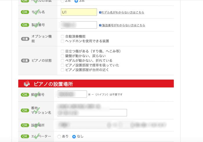 02_引越し侍Web査定申込