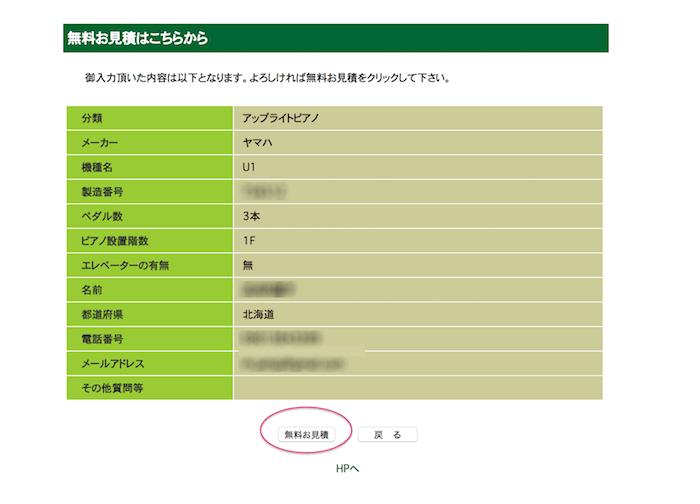 02_ユニオン楽器ピアノパワーセンターWeb 査定申込