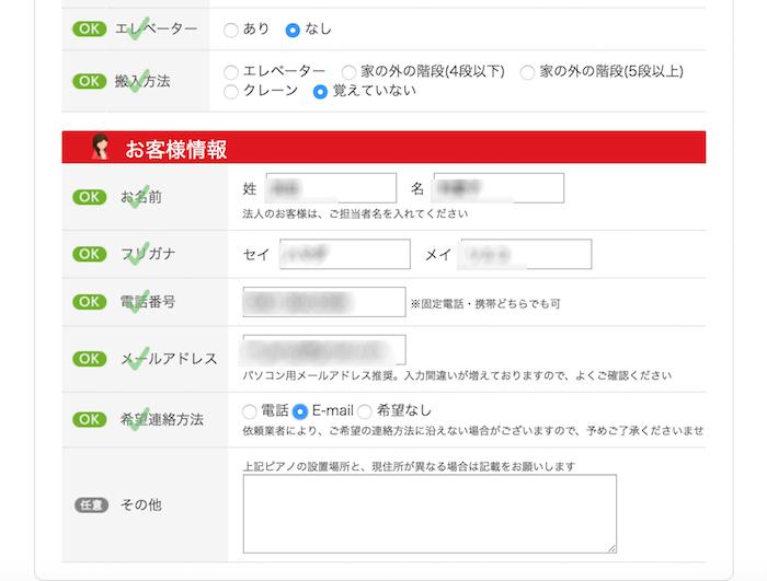 03_引越し侍Web査定申込