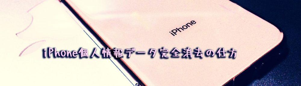 iPhone個人情報データ完全消去