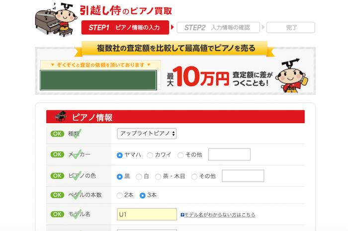 01_引越し侍Web査定申込