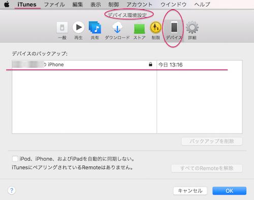 iTunes>環境設定>デバイス