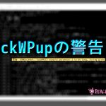 BackWPupの警告