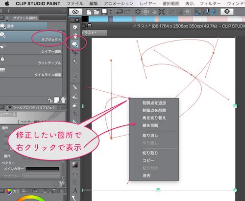 09_.曲線の修正