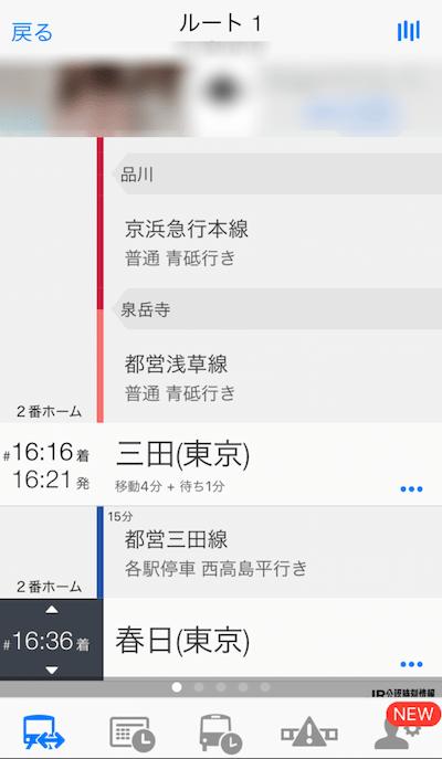 04_乗換案内アプリ