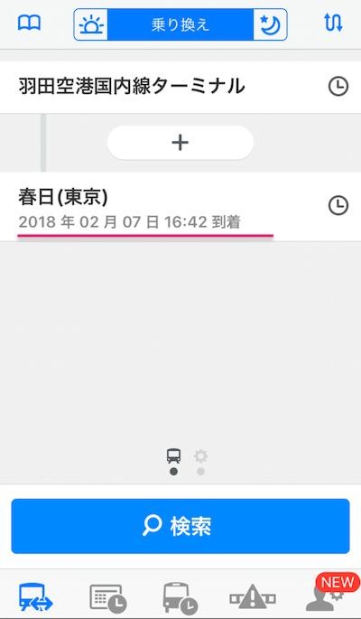 02_乗換案内アプリ