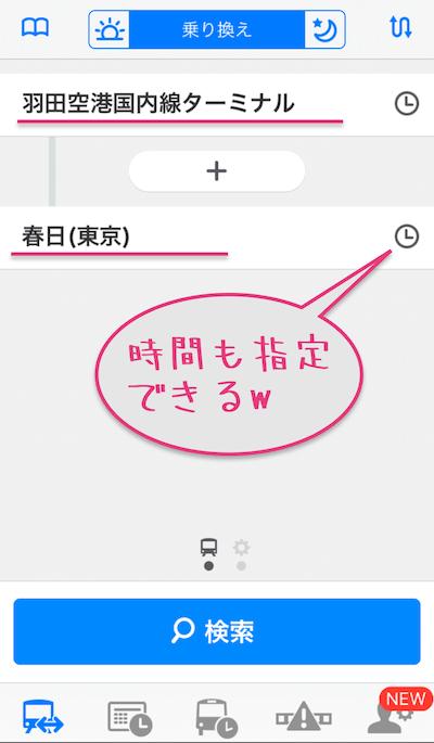 01_乗換案内アプリ