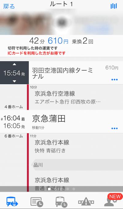 03_乗換案内アプリ
