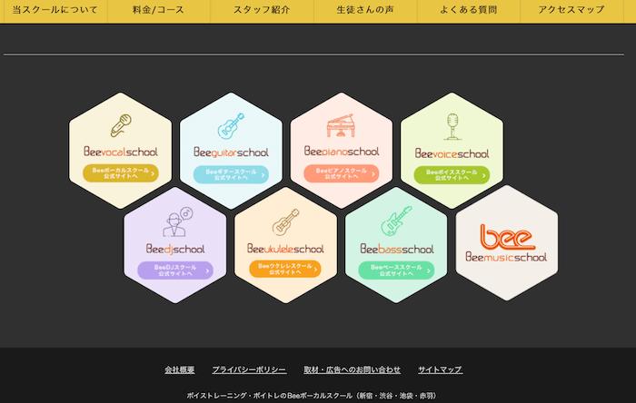 Bee ミュージックスクール コース