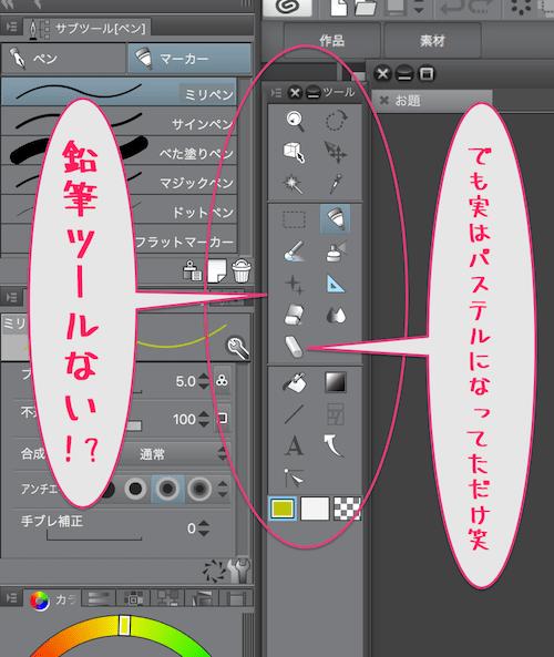 02_鉛筆ツールない!?