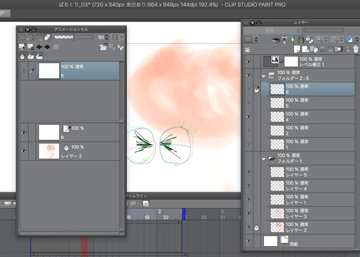 アニメーションセルパレットを使う