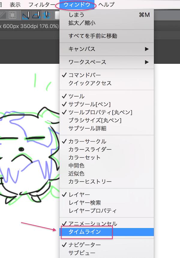 04_ウィンドウ-タイムライン