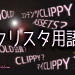 クリスタ(CLIP STUDIO)でのGOLD・CLIPPY・ASSETSなどのサービス用語の意味について