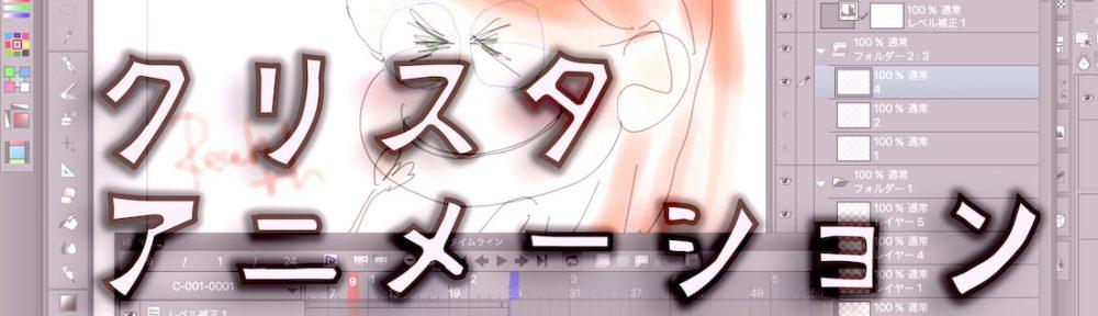 クリスタアニメーション
