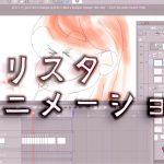 クリスタProでアニメーション作成練習〜パート2