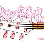 Bassの音事情_