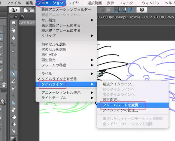 07_アニメーション_タイムライン_フレームレートを変更