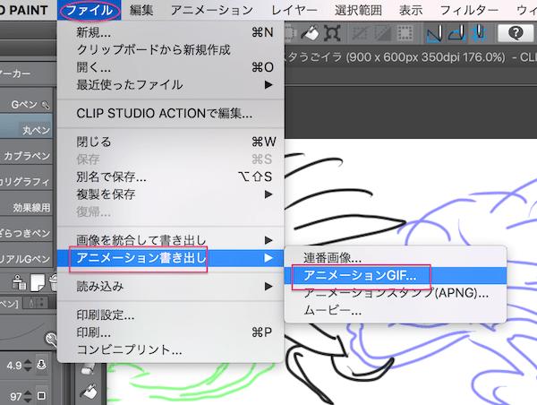 10_アニメーションGIFの作成