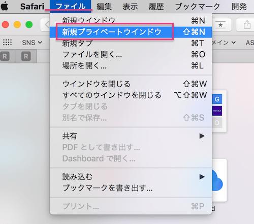 Safari_プライベイトブラウズ