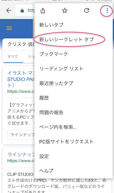 スマホChrome_シークレットモード-min