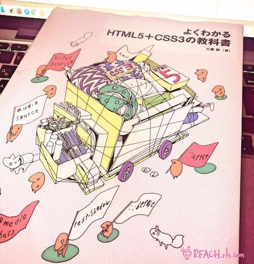 よくわかるHTML5+CSSの教科書