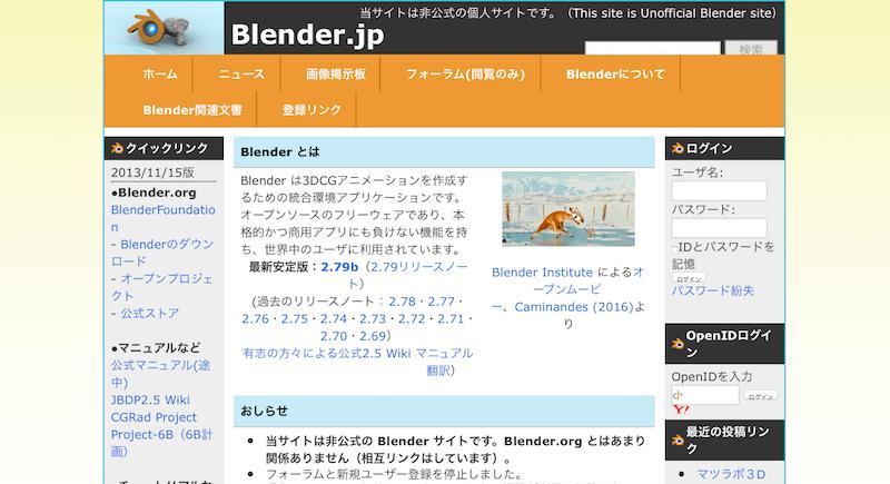 Blender jp