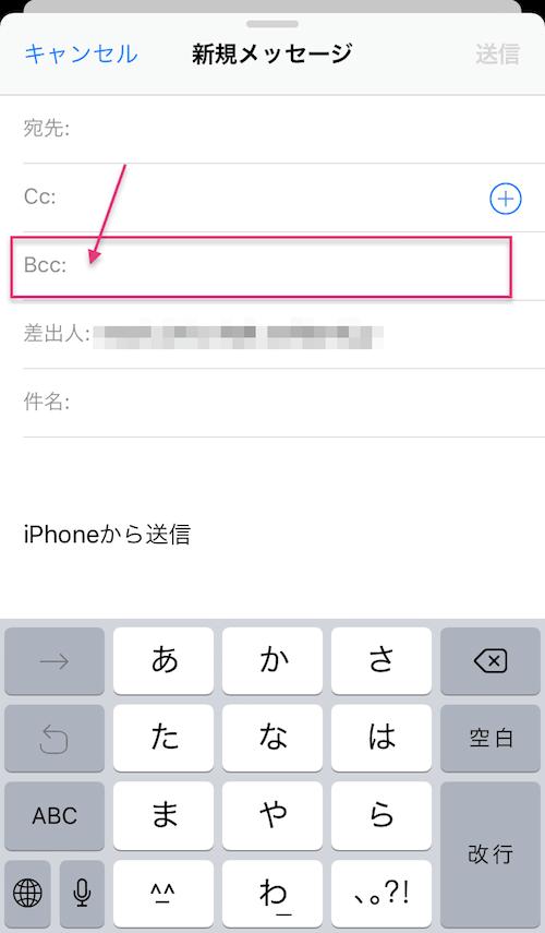Bccメール