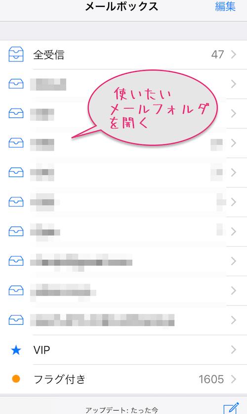02_メール毎設定