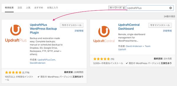 02_UpdraftPlus検索
