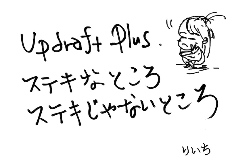 UpdraftPlusメリットデメリット