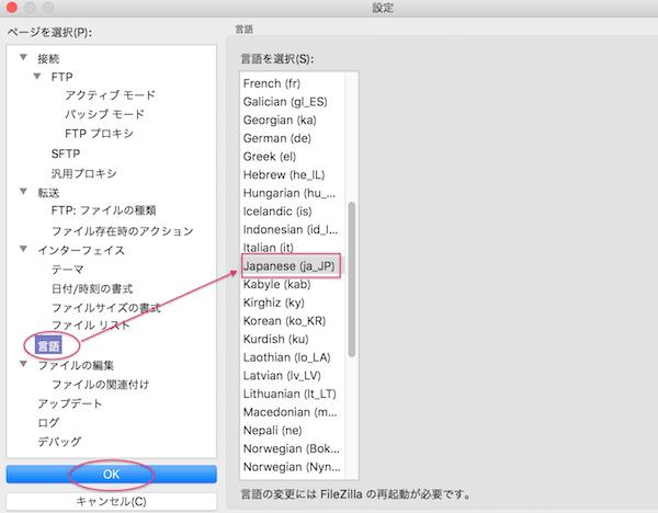 FileZilla日本語設定