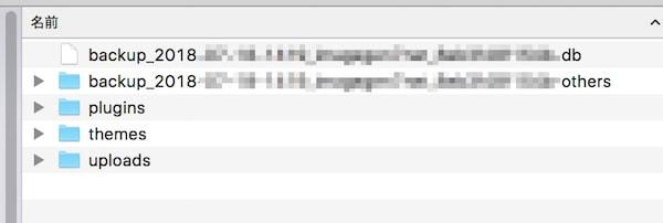 UpdraftPlusでバックアップしたデータを解凍したファイル