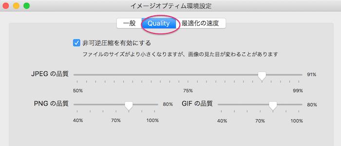 03_設定クオリティ