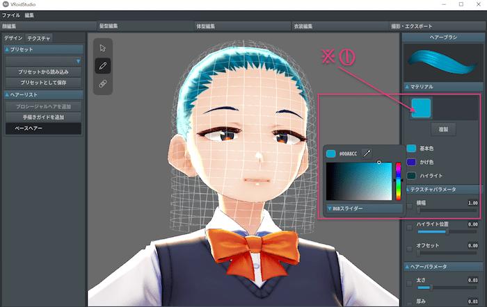11_髪のカラー変更
