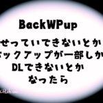 BackWPup設定できないバックアップできない