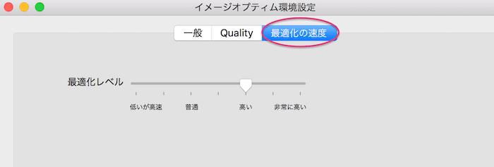04_最適化速度
