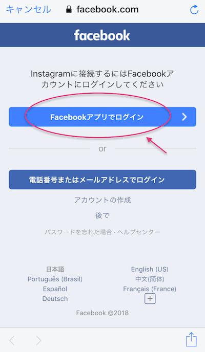 05_facebookアプリでログイン