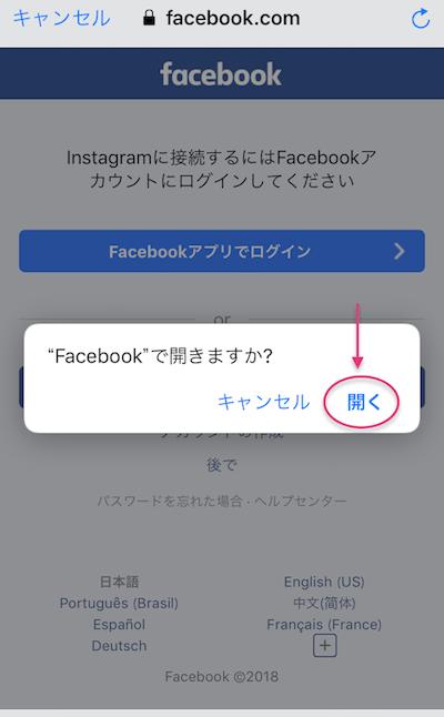 06_facebookで開く