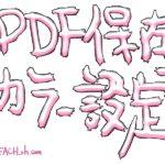 PDF保存カラー設定