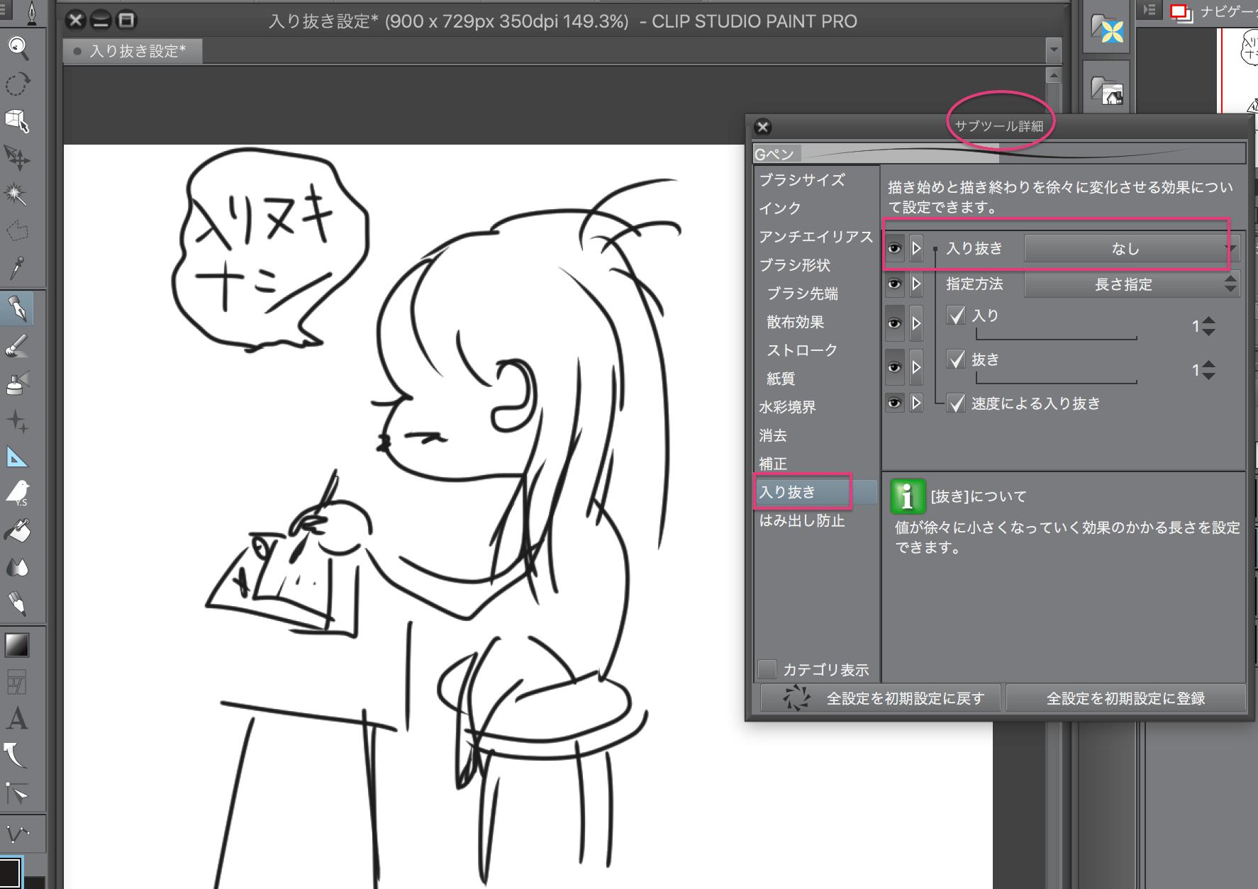 04_入り抜きナシ