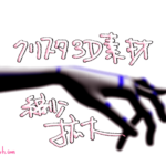クリスタ3D素材縮小拡大_01
