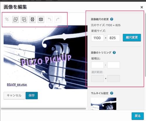 04_画像編集画面
