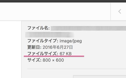 06_ファイルサイズ