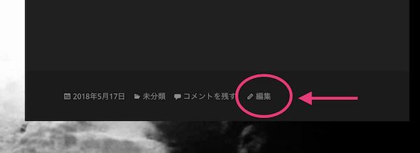 編集ボタンが記事面にあるテーマを選択_02