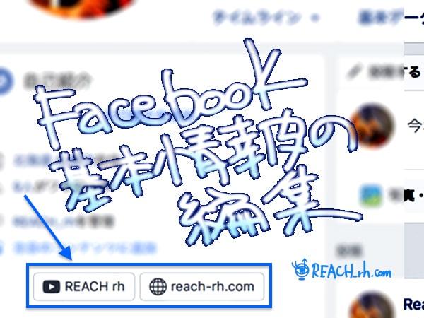 Facebook基本情報の編集