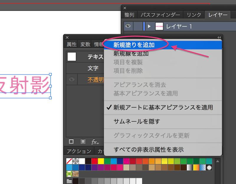 02_新規塗りを追加