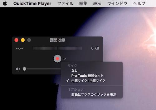 02_画面収録>マイク設定