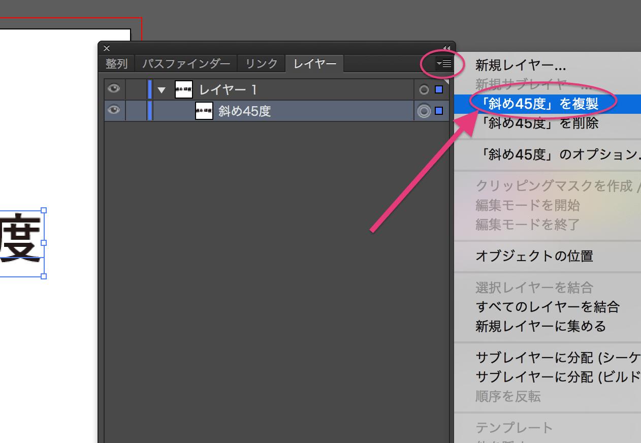 03_文字レイヤーを複製