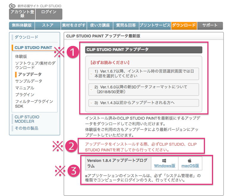 08_0Sを選択画面
